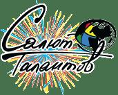 международные фестивали и конкурсы