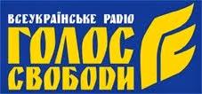 """Радіо """"Голос Свободи"""""""