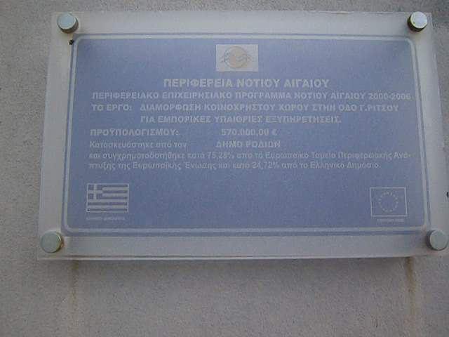 ΛΕΗΛΑΤΗΜΕΝΟ ΔΗΜΟΣΙΟ ΕΡΓΟ ΣΤΗΝ ΜΕΓΓΑΥΛΗ ΤΟΥ 2006 -ΣΤΟΝ ΤΑΚΚΟ
