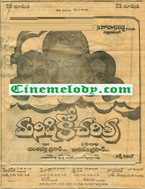 Manishiko Charithra Telugu Mp3 Songs Free  Download  1984
