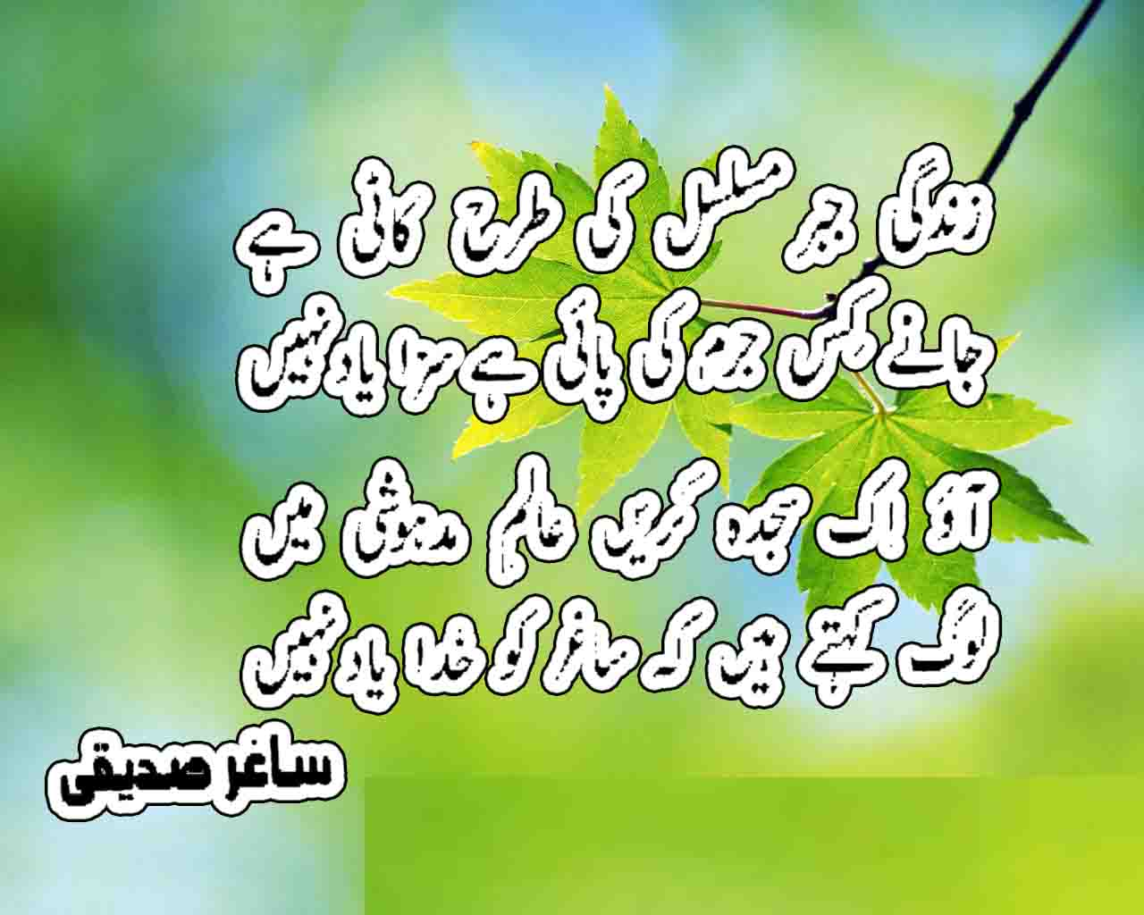 Friendship Quotes Urdu English Quote Urdu Love Poetry