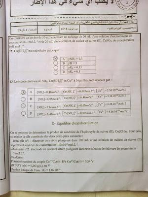 الاختبار الكتابي لولوج المراكز الجهوية - الفيزياء والكيمياء للثانوي التاهيلي 2014  8