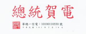 第18屆金爵獎國際調酒大賽總統賀電