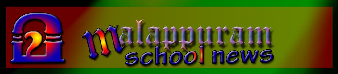 MALAPPURAM SCHOOL NEWS