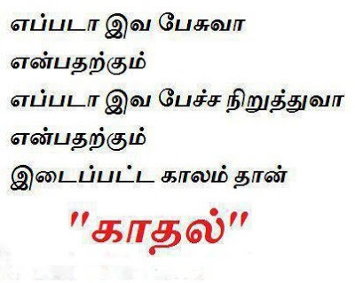 Love Feeling Quotes / Comedy Lines In Tamil