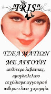 ΤΖΕΛ ΜΑΤΙΩΝ ΜΕ ΑΓΓΟΥΡΙ