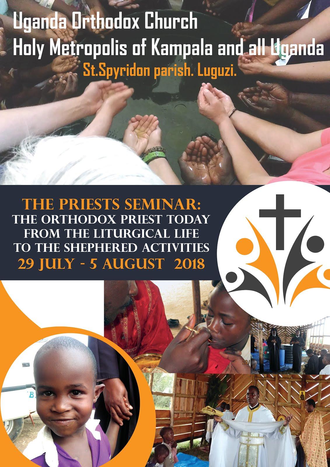 Ιερατικό σεμινάριο στον Αγιο Σπυρίδωνα στο Λουγκουζί της Ουγκάντας .