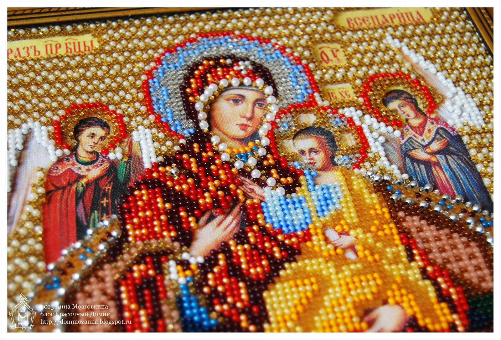 Богородица Всецарица бисер