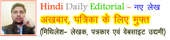 Hindi Daily Editorial - नए लेख | Freelance Writer | Hindi Journalist | mithilesh2020
