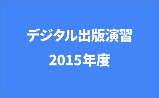 デジタル出版演習2015