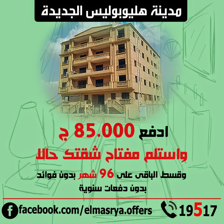 pay only 85000 and get your apartmentin New Heliopolis City
