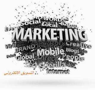ماذا يعني التسويق الالكتروني