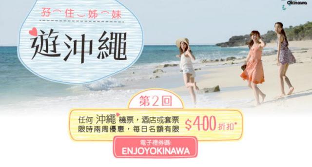 Hutchgo【遊沖繩】第2回 HK$400折扣碼,訂沖繩機票、酒店、套票適用,每朝10個限額。