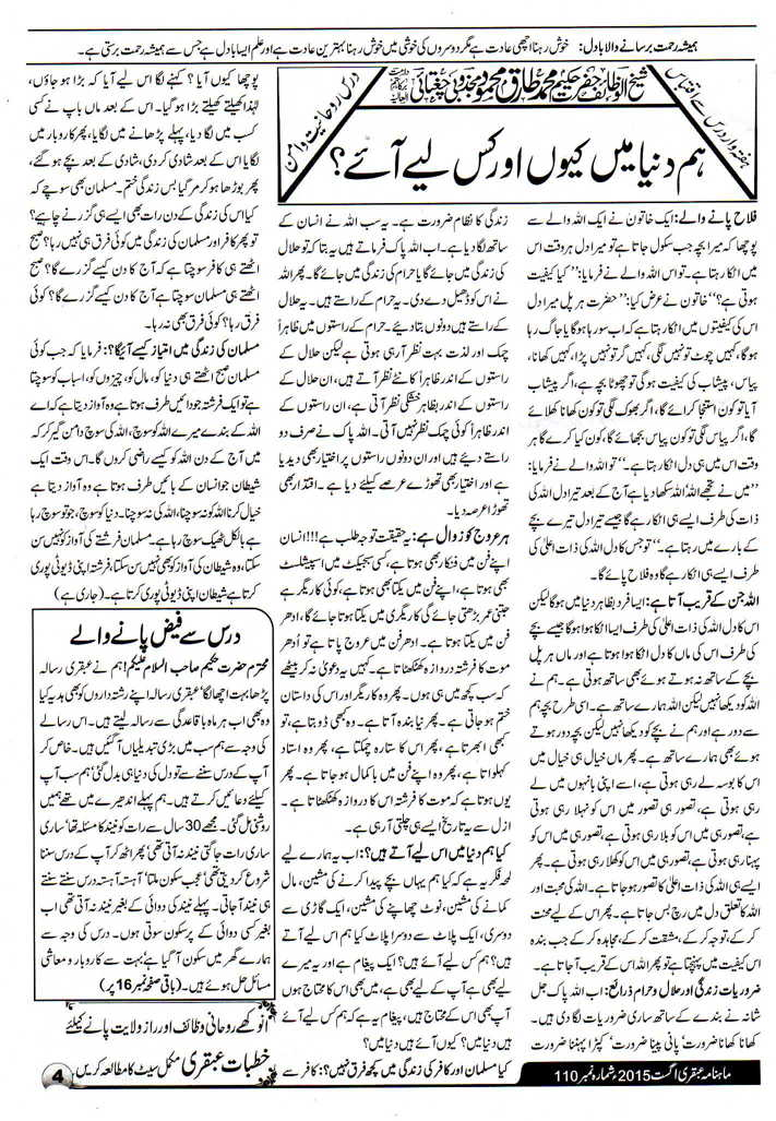 Page 4 Ubqari Magazine August 2015