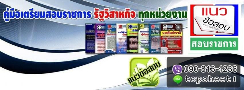 โหลดข้อสอบการท่าอากาศยานไทย