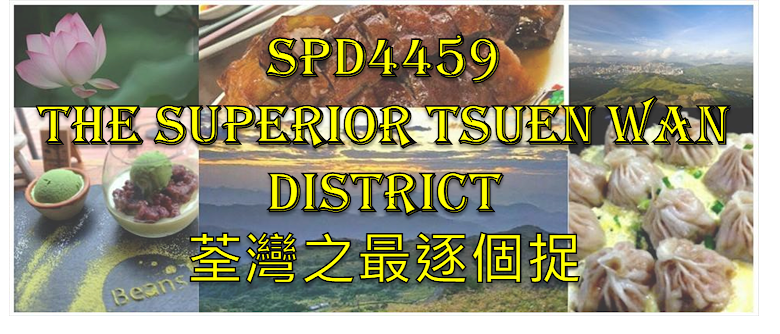 SPD4459 The Superior Tsuen Wan District 荃灣之最逐個捉