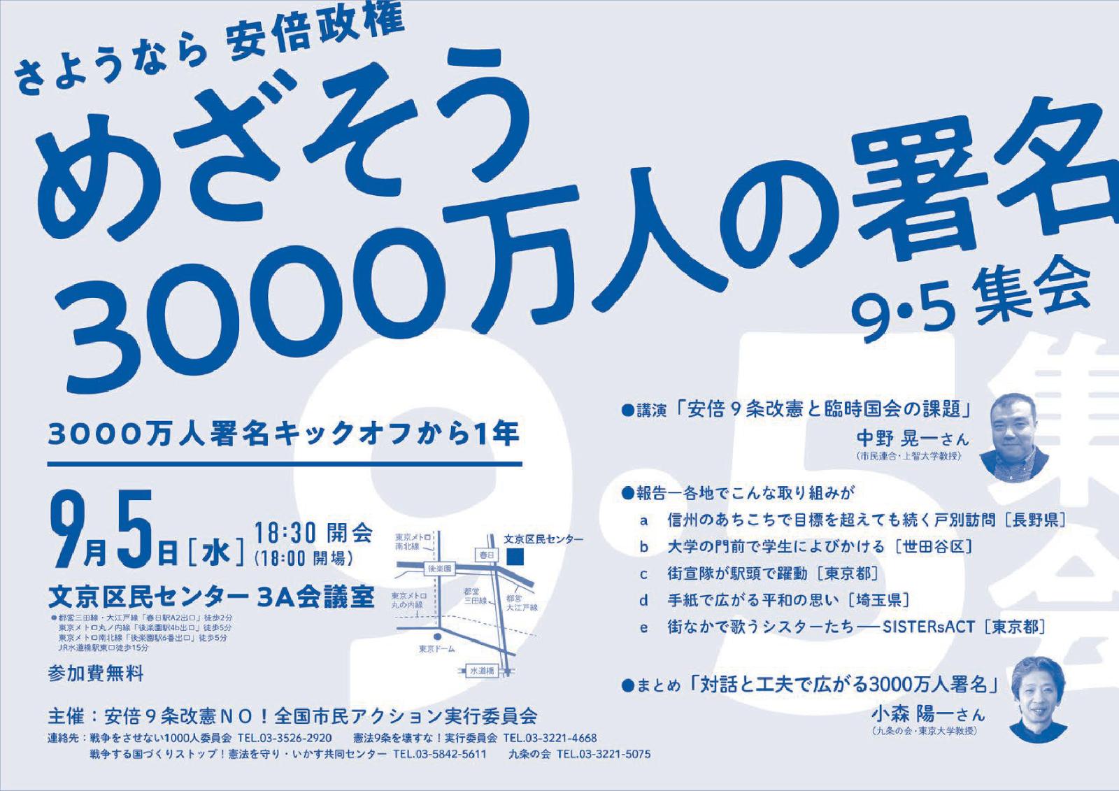 9月5日(水)さよなら安倍政権、めざそう3000万の署名