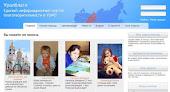 Единый портал благотворительности в УрФО
