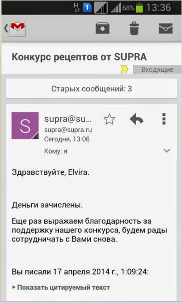 Приз от SUPRA