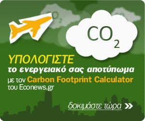 http://www.econews.gr/carbon-footprint-calculator/