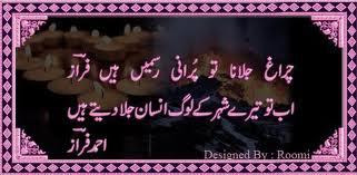 Faraz sad poetry