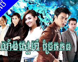 [ Movies ] Komlang Sne Jrek Pob - Thai Drama In Khmer Dubbed - Thai Lakorn - Khmer Movies, Thai - Khmer, Series Movies