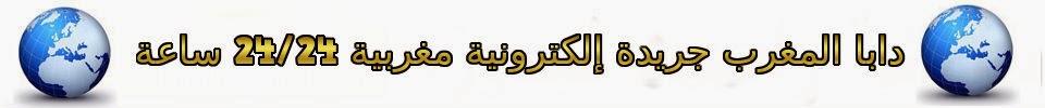 DABA MAROC دابا المغرب جريدة إلكترونية مغربية