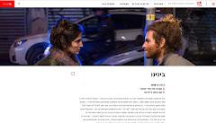 בינינו - מוזיאון ישראל הפתיחה ב26 ליוני 2018