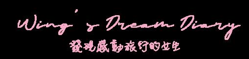 Wing's Dream Diary 發現感動旅行的女生
