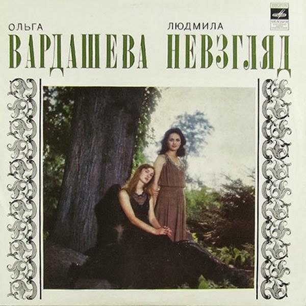 Ольга Вардашева И Людмила Невзгляд - Когда Ушла Любовь