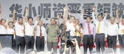 3·25 华教救亡抗议大会通过4大提案: