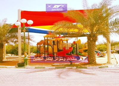 مظلات العاب الحدائق للاطفال