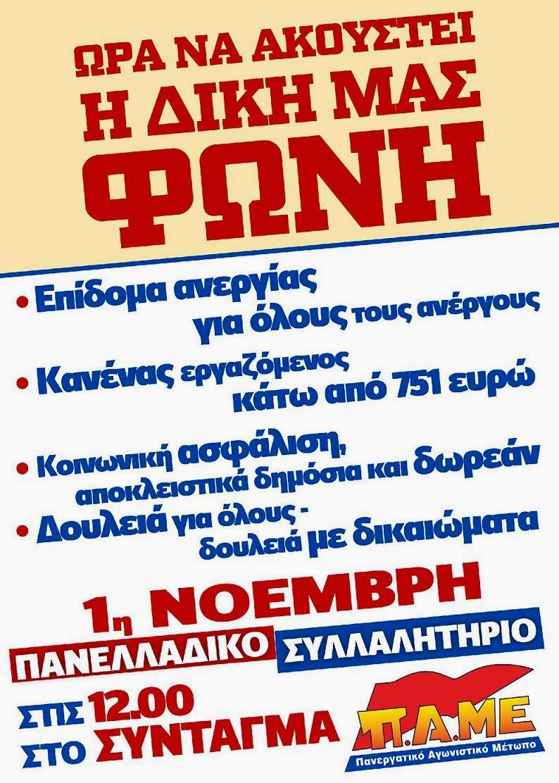 1η Νοέμβρη Πανελλαδικό Συλλαλητήριο στις 12:00 , στο Σύνταγμα !