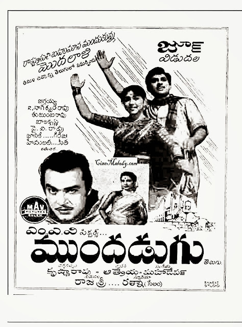 Mundadugu Telugu Mp3 Songs Free  Download  1958