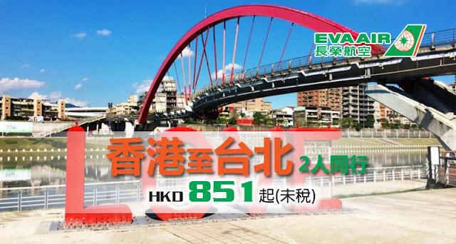 長榮航空【2人同行】優惠,香港飛台北每人HK$851起,年底前出發。