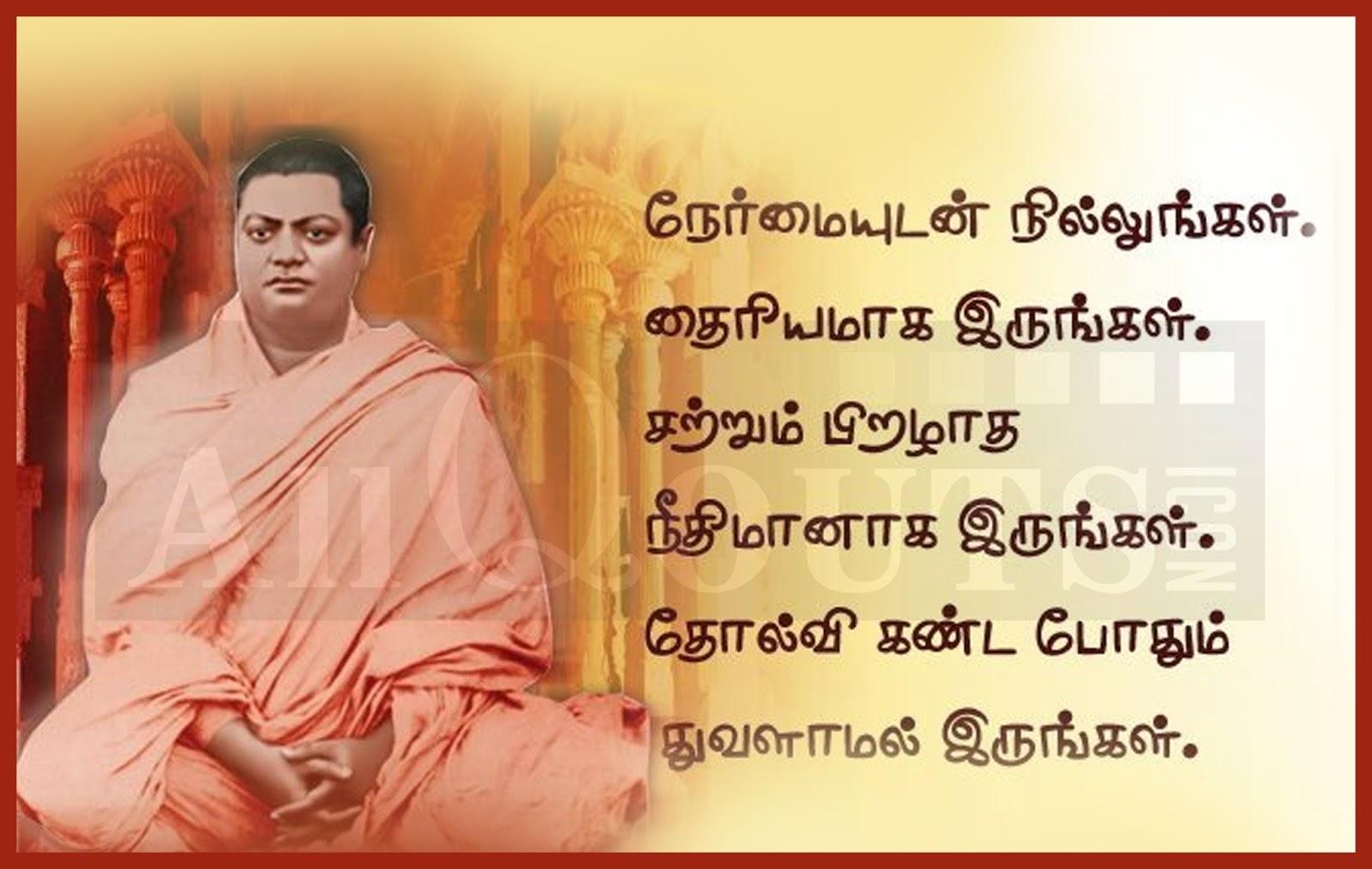 Quotes Vivekananda Vivekananda Quotes In Tamil Kavithai Pictures  Www