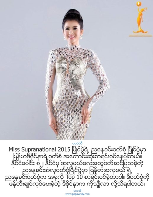 Miss Supranational 2015 - Miss Myanmar L Bauk Nu Evening Dress Makes It Top 10