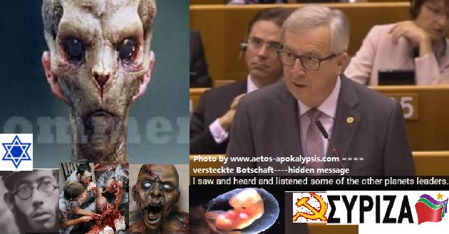 Ο Juncker ΔΗΛΩΣΕ ότι ΜΙΛΗΣΕ με ΕΞΩΓΗΙΝΟΥΣ ΗΓΕΤΕΣ(ΒΙΝΤΕΟ)