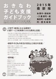 おきなわ子ども支援ガイドブック2015年南部版