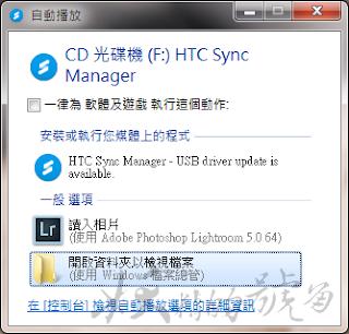 2%2B%25282%2529 - 【圖文教學】HTC 官方解鎖詳盡步驟,刷機ROOT自己來!
