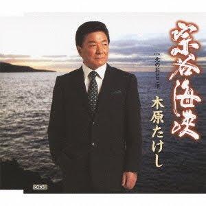 Soya Kaikyo