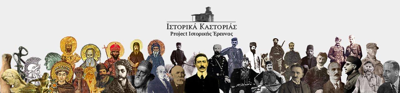 Ιστορικά Καστοριάς