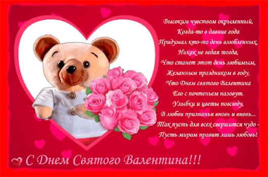 Поздравление с святым валентином открытки