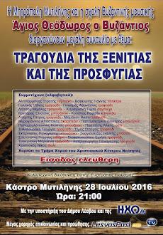 Μεγάλη συναυλία στις 28 Ιουλίου στην Μυτιλήνη- «Τραγούδια της ξενιτιάς και της προσφυγιάς»