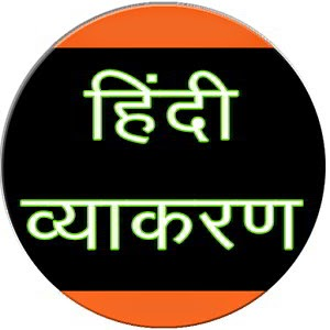 श्रुतिसमभिन्नार्थक शब्द, Words with Different Meanings and Same Pronunciation, हिंदी व्याकरण, Hindi Grammar PDF Competitive Notes.