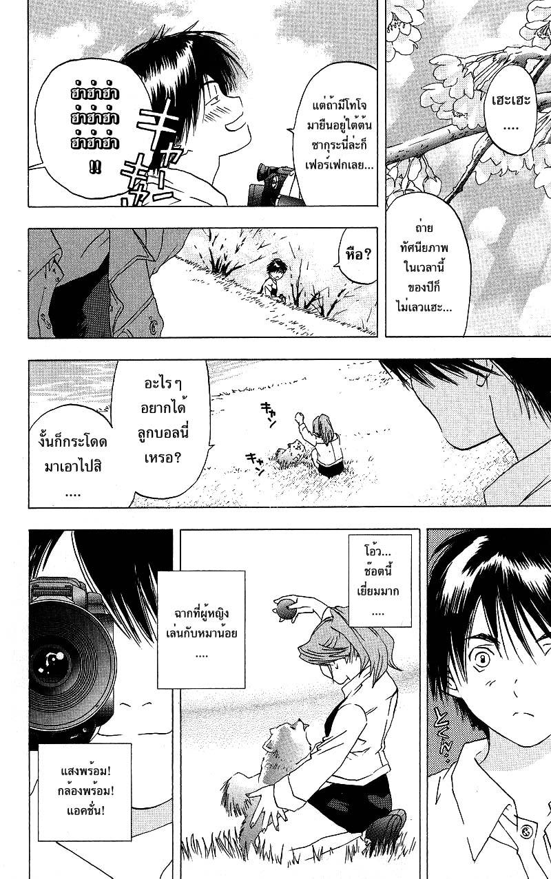 อ่านการ์ตูน Ichigo100 19 ภาพที่ 6
