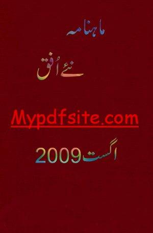 Naye Ufaq Digest August 2009