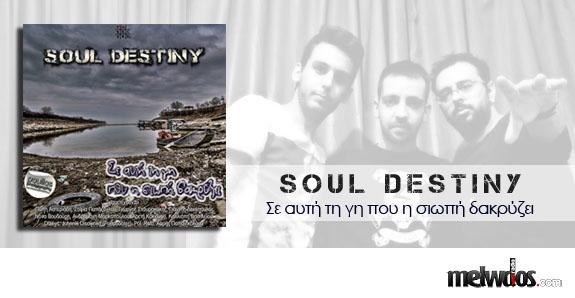 Soul destiny - Σε αυτή τη γη που η σιωπή δακρύζει