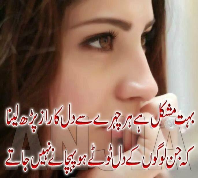 Cute Poetry About Love In Urdu