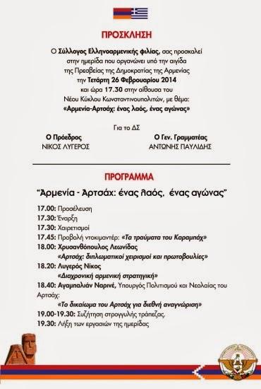 Σύλλογος Ελληνοαρμενικής φιλίας.